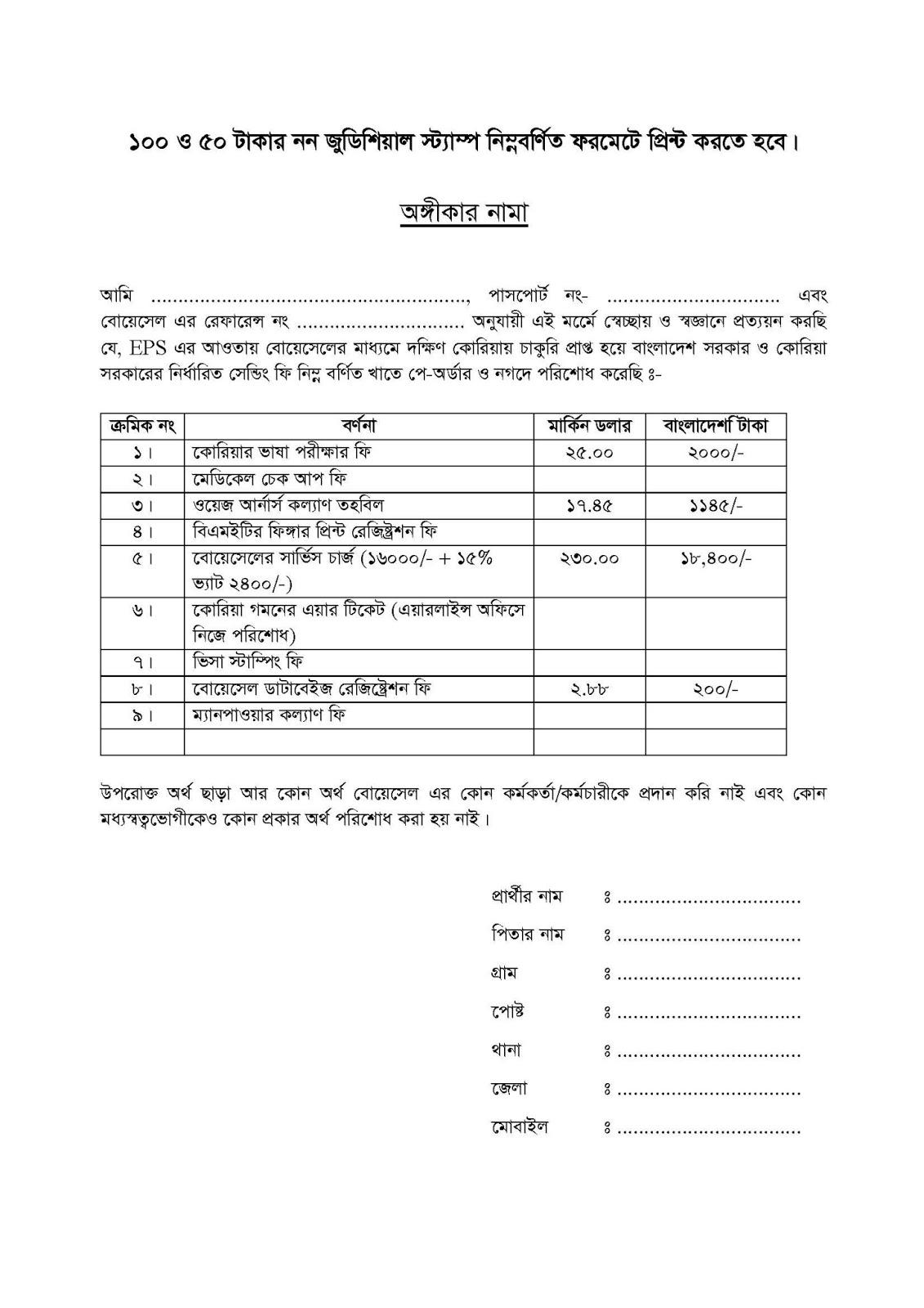 korean visa application form for bangladeshi