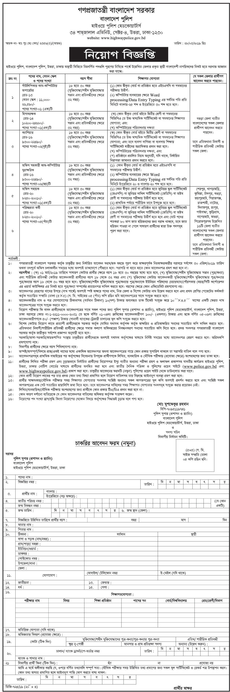 post office jobs online application form