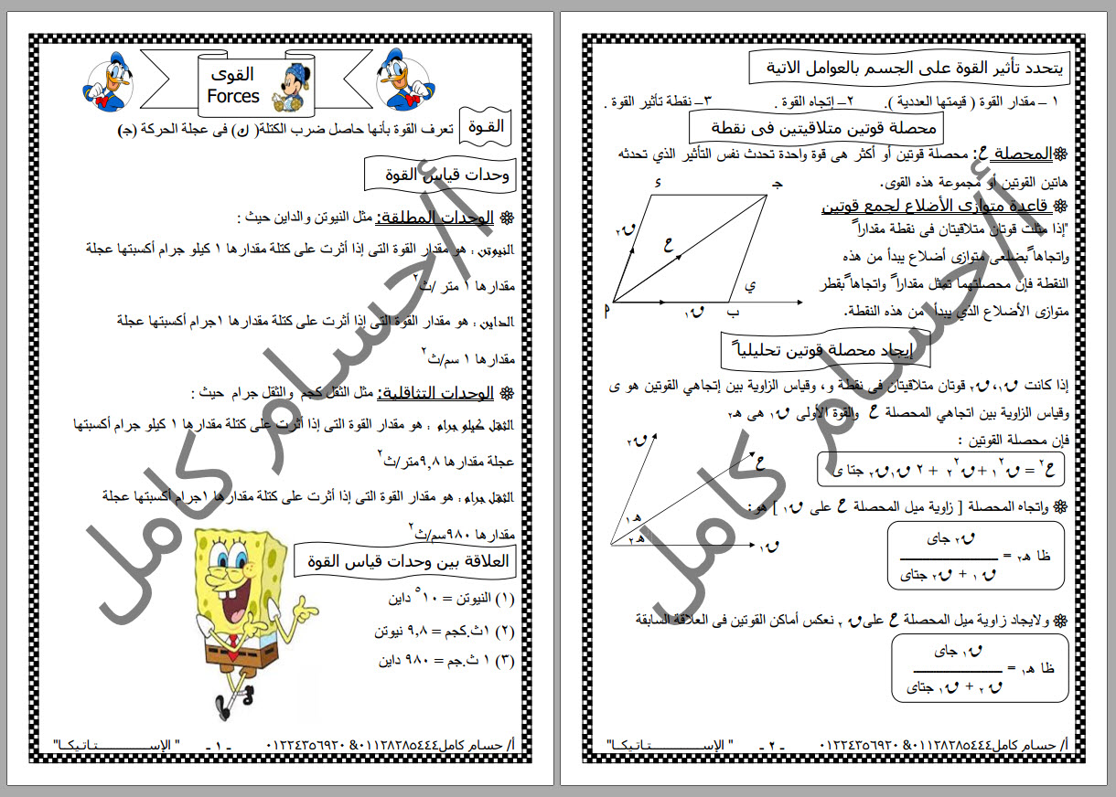 primary school teaching applications ecu 2018