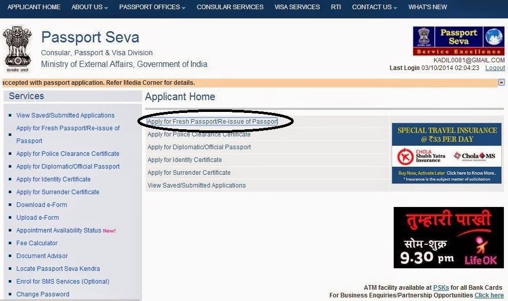 case id passport detail application