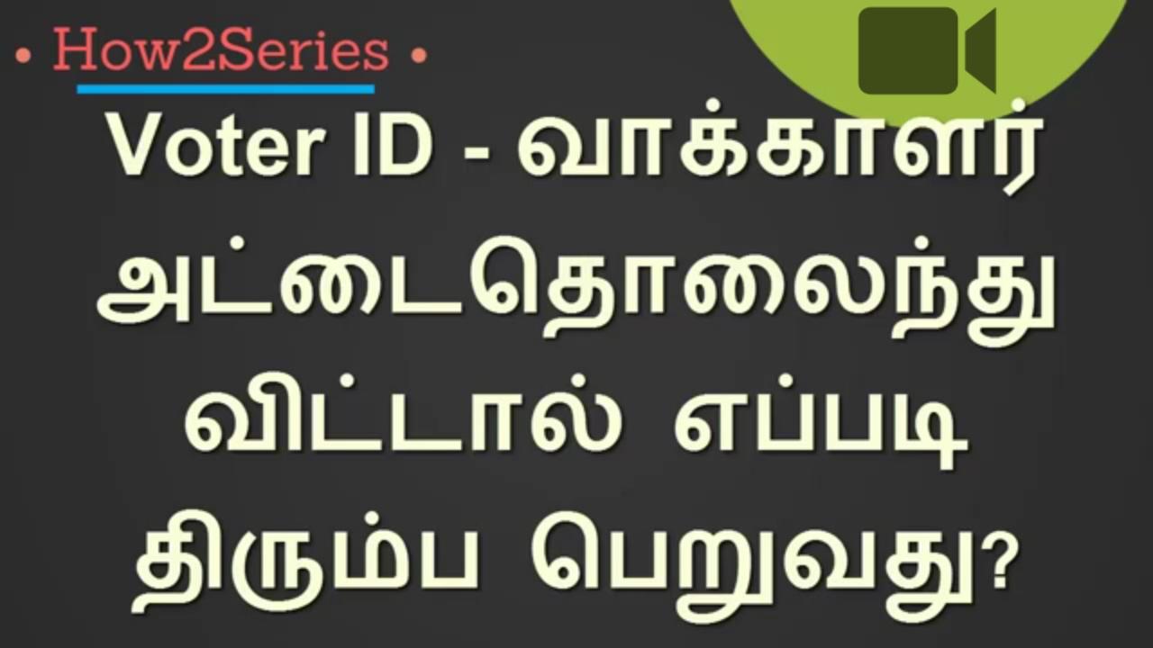 check voter id application status delhi