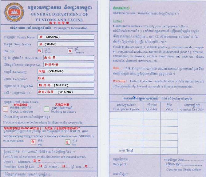cambodian tourist visa application form