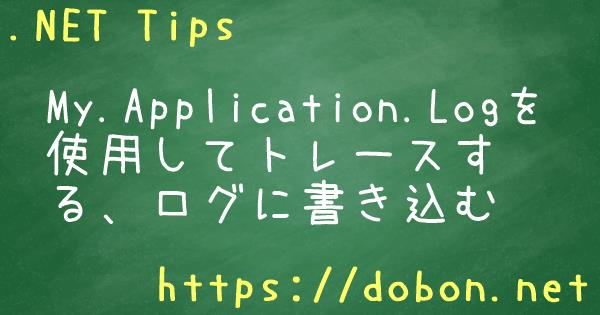 vb.net application.log.writeentry