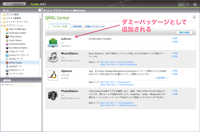 http wiki.qnap.com wiki running_your_own_application_at_startup